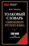 Ушаков Дмитрий Николаевич - Толковый словарь современного русского языка