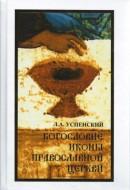 Леонид Успенский - Богословие иконы православной церкви