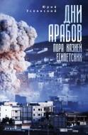 Юрий Успенский - Дни арабов: пора казней египетских