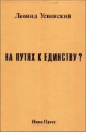 Леонид Успенский - На путях к единству