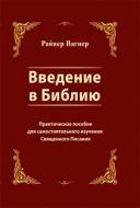 Рене Вагнер - Введение в Библию: Практическое пособие для самостоятельного изучения Священного Писания