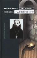 Наталино Валентини - Павел Флоренский