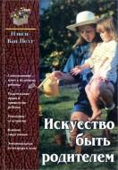 Ван Пелт Н. - Искусство быть родителем