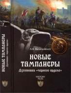Васильченко Андрей - Новые тамплиеры. Духовники  «черного  ордена»