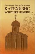 Василевич Виктор - Катехизис. Конспект лекций