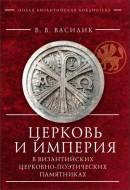 Василик Владимир - Церковь и Империя в византийских церковно-поэтических памятниках