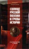 Василик - Солнце русской поэзии и грозы истории