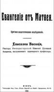 Василій Епископ -  Евангелія отъ Матѳея, Критично-зкзегетическое изслѣдованіе