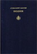 Архимандрит Василий (Гондикакис) - Входное: Элементы литургического опыта таинства единства в Православной Церкви