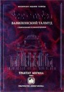 Вавилонский Талмуд - Московское издание - Трактат Мегила - Том 1
