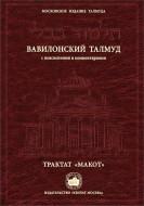 Вавилонский Талмуд - С пояснениями и комментариями - Трактат «Макот»