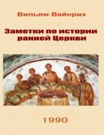 Вильям Вайнрих - Заметки по истории ранней Церкви