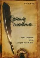 Рав Давид Вайс – Одним словом - Время древнее. Россия. 150 недель глазами рава