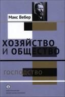 Макс Вебер - Хозяйство и общество: очерки понимающей социологии: в 4 томах - Tом IV. Господство