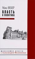 Макс Вебер - Власть и политика