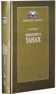 Введение в Танах - 3 тома - 4 части - Йоэл Вейнберг