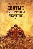 Величко Алексей - Святые императоры Византии