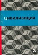 Велижев Михаил - Цивилизация, или Война миров