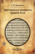Евгений Михайлович Верещагин - Христианская книжность Древней Руси