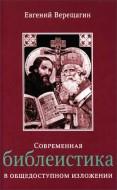 Евгений Михайлович Верещагин - Современная библеистика в общедоступном изложении