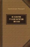 Макарий (Веретенников), архимандрит - Из истории русской иерархии XVI века