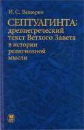 Септуагинта - древнегреческий текст Ветхого Завета