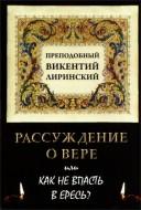 Преподобный Викентий Лиринский - Рассуждение о вере