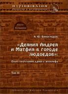 Андрей Юрьевич Виноградов - Деяния Андрея и Матфия в городе людоедов