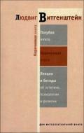 Людвиг Витгенштейн - Коричневая книга