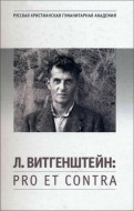 Л. Витгенштейн - pro et contra - антология