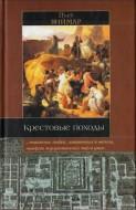 Пьер Виймар - Крестовые походы: Миф и реальность священной войны