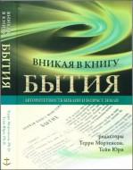 Вникая в Книгу Бытия: авторитетность Библии и возраст Земли