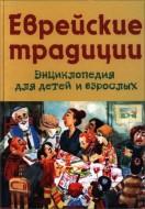 Михаил Вольпе - Еврейские традиции - Энциклопедия для детей и взрослых
