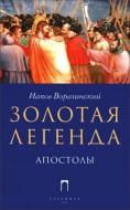 Ворагинский - Золотая легенда - Апостолы