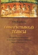 Воробьева - Раннехристианская трапеза