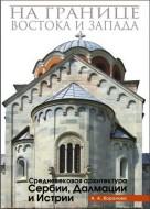 Воронова - На границе Востока и Запада: Средневековая архитектура Сербии, Далмации и Истрии