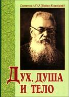 Святитель Лука (Войно-Ясенецкий) - Дух, душа и тело