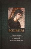 Всесвятая - Православное догматическое учение о почитании Божией Матери