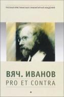 В. И. Иванов: pro et contra - Антология в 2-х томах