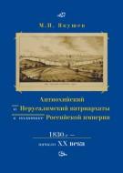 Якушев - Антиохийский и Иерусалимский патриархаты