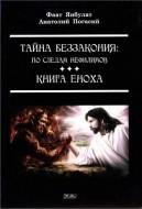 Фаат Янбулат - Анатолий Погасий - Тайна беззакония - по следам нефилимов - Книга Еноха