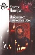Христос Яннарас - Избранное - Личность и Эрос
