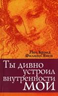 Филип Янси - Поль Бренд - Христианство - Этика - Апологетика - BibleQuote