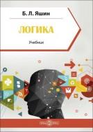 Борис Леонидович Яшин - Логика - учебник