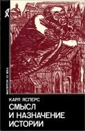 Карл Ясперс - Смысл и назначение истории