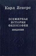 Карл Ясперс - Всемирная история философии - Введение