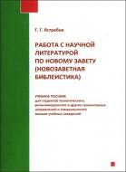 Ястребов - Работа с научной литературой по Новому Завету