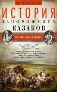 Дмитрий Яворницкий - История запорожских казаков