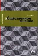 Григорий Юдин – Общественное мнение, или Власть цифр