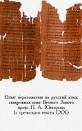 Павел Александрович Юнгеров - Ветхий Завет - Опыт переложения на русский язык священных книг Ветхого Завета